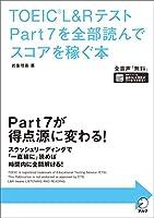 [音声DL付]TOEIC(R)  L&Rテスト Part 7を全部読んでスコアを稼ぐ本