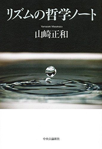 リズムの哲学ノート (単行本)