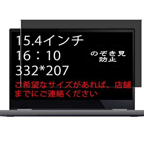 """VacFun Antiespias Protector de Pantalla, compatible con 15.4"""" 16:10 (1280x800/1440x900/1680x1050/1920x1200/2560x1600) Tablet Laptop Monitor, Screen Protector (Not Cristal Templado Funda Carcasa)"""
