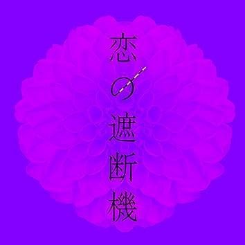 koinosyadanki feat H ZETTRIO
