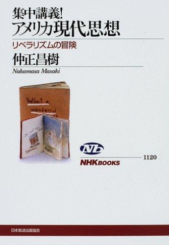 集中講義! アメリカ現代思想 リベラリズムの冒険 (NHKブックス)