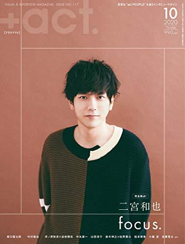 +act. ( プラスアクト )—visual interview magazine 2020年 10月号