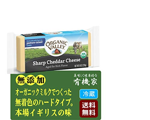 """無添加 オーガニック チェダーチーズ 226g ★送料無料 クール冷蔵便★俗にいう""""ハードタイプ""""のチーズで、名前はイギリスのチェダー地方で作られた事に由来しています。一般的にオレンジ掛かったものが多いですが、本製品は着色料不使用のため白っぽくなっています"""