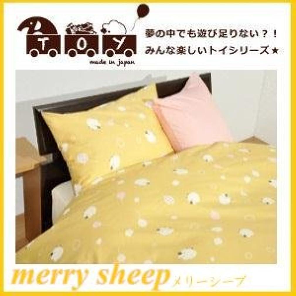パイ受け入れた待つ日本製 京都発 まくらカバープリントカバー(メリーシープ)merry sheep ピロケース(M)43×63cm ファスナータイプ ブルー