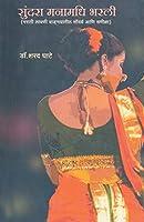 Sudara Manamadhi Bharali
