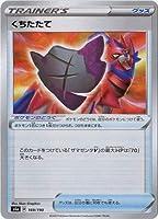 ポケモンカードゲーム PK-S4a-169 くちたたて(キラ)