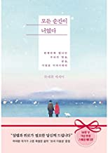Every moment was you 모든 순간이 너였다 Korean Text Book Essay Ha Tae wan 하태완