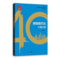 Taxation Modernization: Road to Great Power(Chinese Edition)