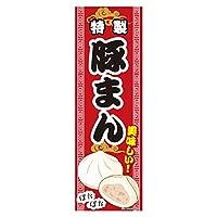 のぼり/のぼり旗『豚まん/ぶたまん/中華料理』180×60cm A柄