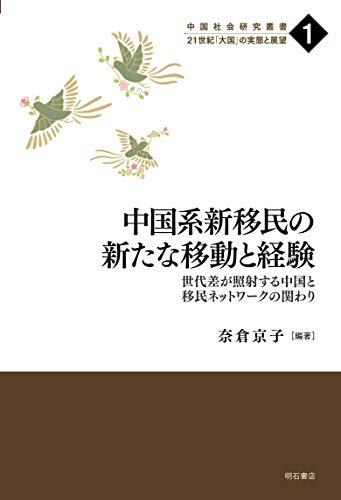 中国系新移民の新たな移動と経験――世代差が照射する中国と移民ネットワークの関わり (中国社会研究叢書21世紀「大国」の実態と展望1)