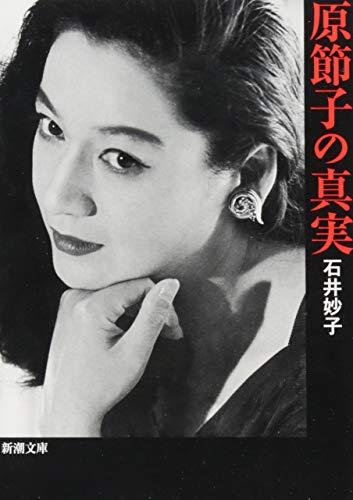 原節子の真実 (新潮文庫)