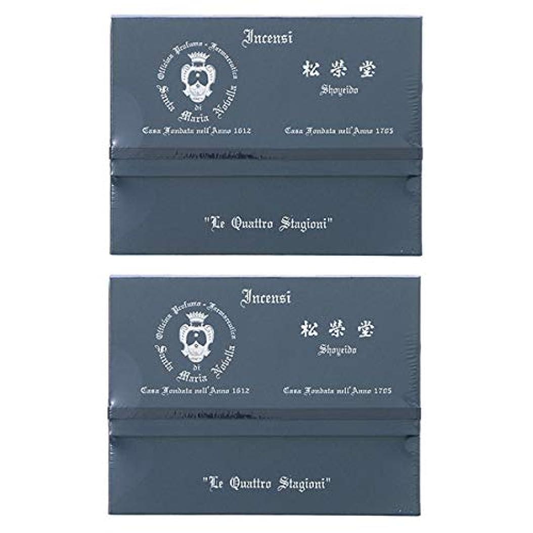 シャープあなたが良くなりますにおい【セット】サンタマリアノヴェッラ Santa Maria Novella お香 インチェンソ クアットロ スタジオーニ 2個セット [並行輸入品]
