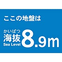 TRUSCO(トラスコ) 海抜ステッカー 8.9m (2枚入) TKBS-89