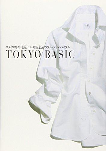 菊池京子のTOKYOBASIC