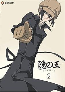 隠の王 2 [DVD]