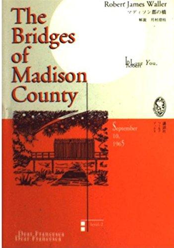 マディソン郡の橋 (講談社ワールドブックス)の詳細を見る