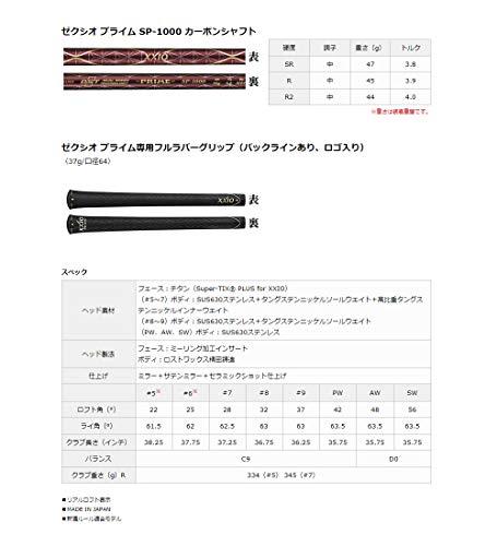 DUNLOP(ダンロップ)XXIOPRIMEアイアン4本セットゼクシオプライムSP-1000シャフトカーボンメンズ右番手:#7-9、PWフレックス:R