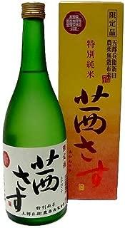 WGO受賞酒 日本酒 特別純米酒 茜さす 土屋酒造店 720ml 1本