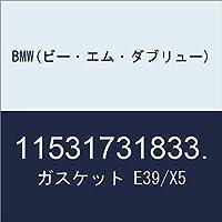 BMW(ビー・エム・ダブリュー) ガスケット E39/X5 11531731833.