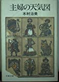 主婦の天気図 (文春文庫 (232‐3))