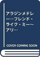アラジンメドレー―フレンド・ライク・ミー~アリ王子のお通り~ホール・ (やさしい器楽 はじめての合奏)