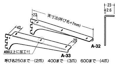 ロイヤル 木棚受 A-32/33 クローム 【300mm】 左右 2本セット (1)