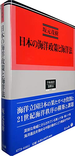 日本の海洋政策と海洋法 (学術選書)の詳細を見る
