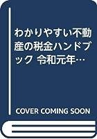 わかりやすい不動産の税金ハンドブック〈令和元年度版〉不動産税制の要点が即座にわかる!!
