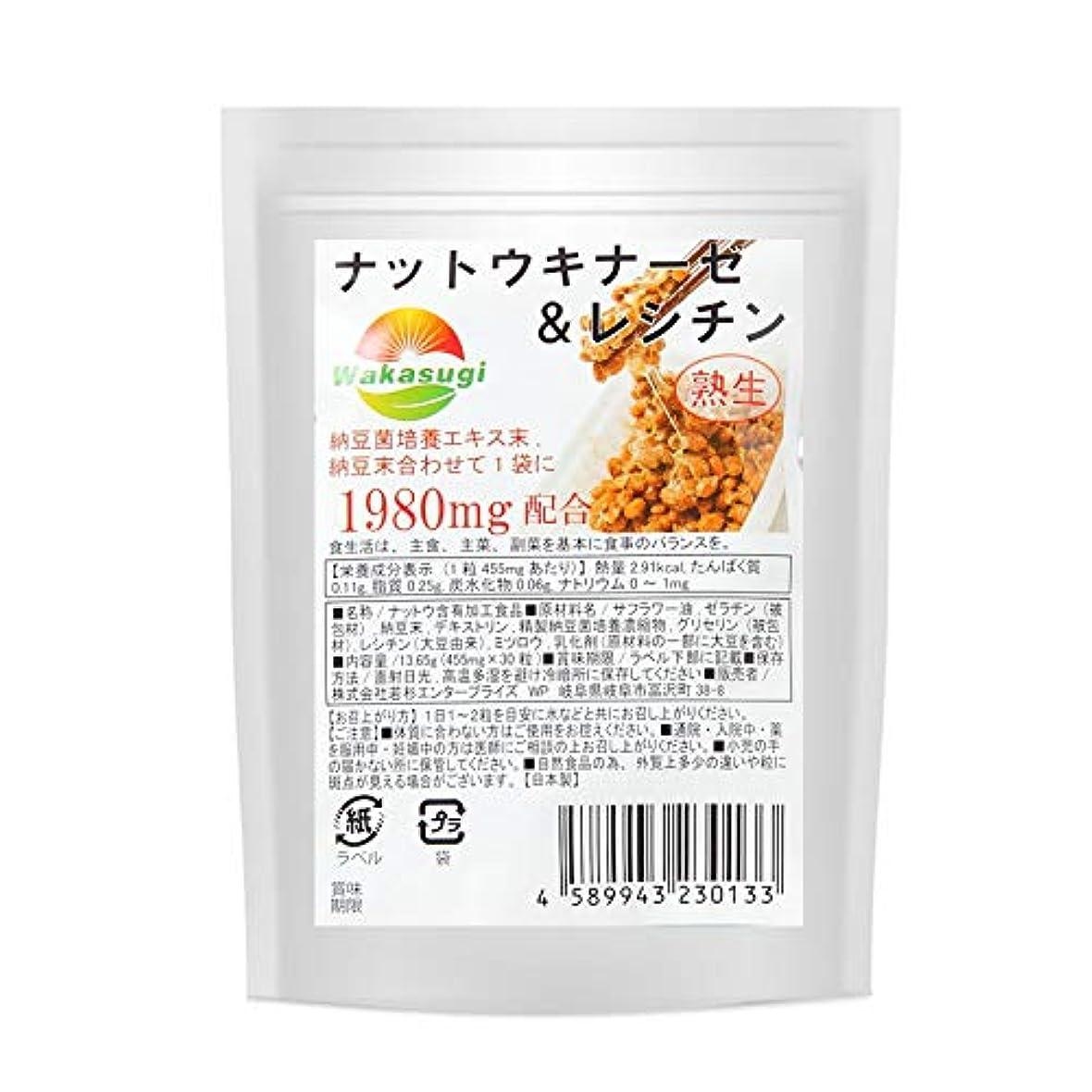 ジャンプダブル恐れる超熟 納豆サプリメント 30粒 生ナットウキナーゼ&レシチン ソフトカプセルタイプ