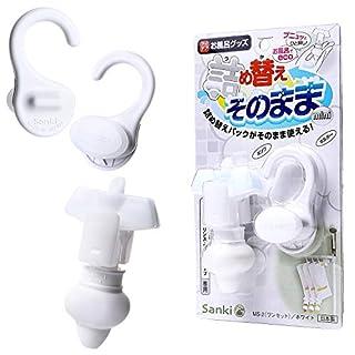 三輝 詰め替えそのまま MINI ホワイト MS-2(ワンセット)