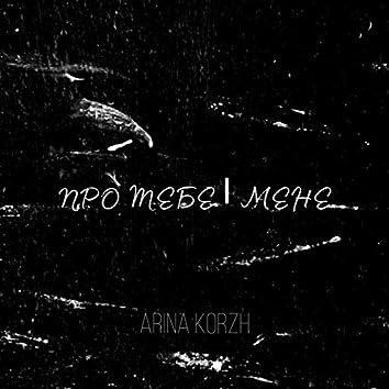 Про Тебе І Мене