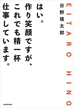 [日野 瑛太郎]のはい。作り笑顔ですが、これでも精一杯仕事しています。