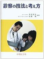 診察の技法と考え方