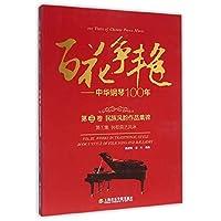 百花争艳--中华钢琴100年.第三卷.民族风韵作品集锦.第1集.民歌曲艺风味:汉英对照