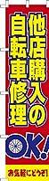 既製品のぼり旗 「他店購入自転車OK」 短納期 高品質デザイン 450mm×1,800mm のぼり