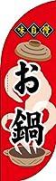 のぼり旗 鍋 アーチ・バナー(TAB721)