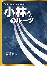 小林さんのルーツ[紺表紙] (「名字の歴史」探索シリーズ)