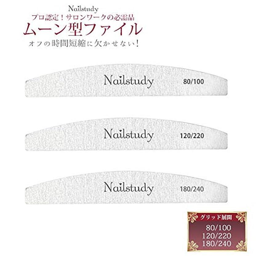 不格好振動する評価ネイルファイル ムーン型 (180/240)