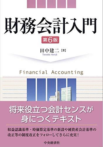 財務会計入門(第6版)