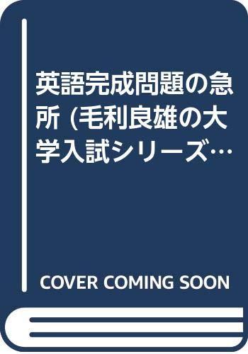 英語完成問題の急所 (毛利良雄の大学入試シリーズ)