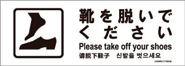 標識スクエア 「 靴を脱いでください 」 ヨコ・ミニ【 プレート 看板 】 140x50㎜ CTK8036 2枚組