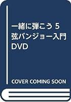 一緒に弾こう5弦バンジョー入門DVD
