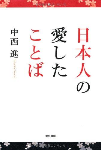 日本人の愛したことばの詳細を見る