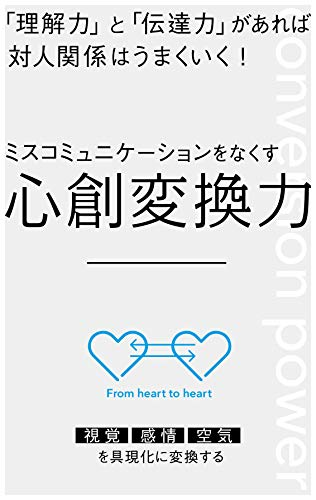 Eliminate miscommunication- Heart wound conversion power:  How to embody sight feelings and air (Business deep psychology) (Japanese Edition)