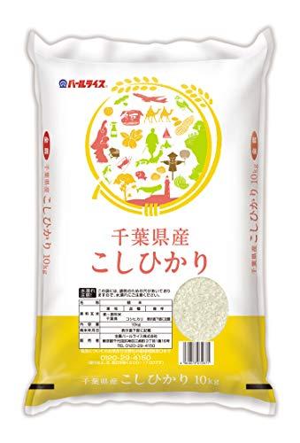 【精米】千葉県産 白米 コシヒカリ 10kg 令和2年産