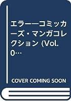 エラー―コミッカーズ・マンガコレクション (Vol.01(2001Spring))