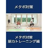 メタボ対策・筋力トレーニング編