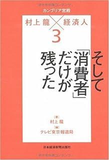 カンブリア宮殿 村上龍×経済人3 (日経スペシャル)