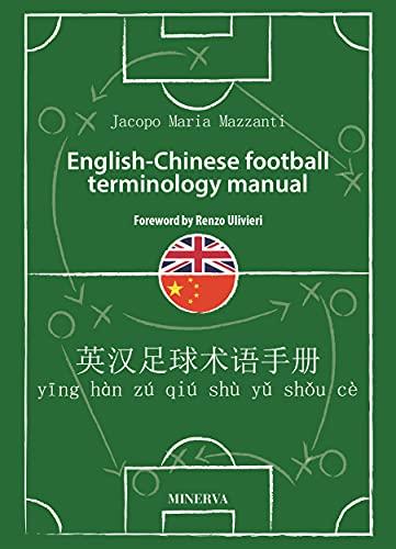 English-Chinese football terminology manual (English Edition)