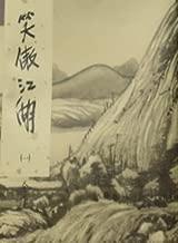 The Proud Smiling Wanderer (Xiao Ao Jiang Hu 4), (In Traditional Chinese NOT in English)